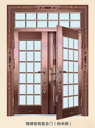 锦绣前程复合门