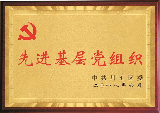 备份荣誉牌.jpg